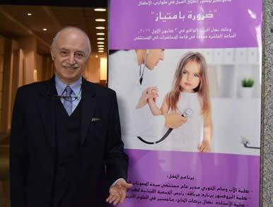 Inauguration des Urgences Pédiatriques