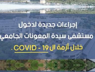 COVID-19 Nouvelles mesures d'accès au  CHU-NDS.